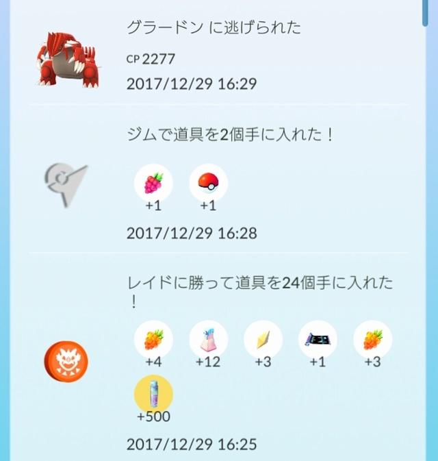 20171229_162931.jpg