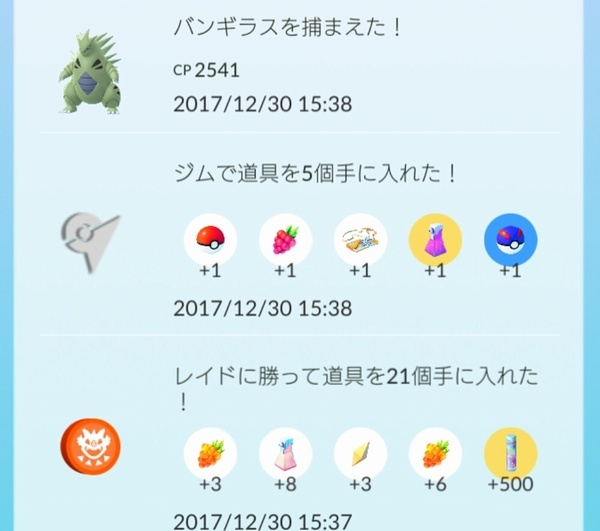 20171230_154203.jpg